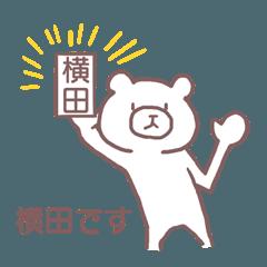 name Sticker for Yokota