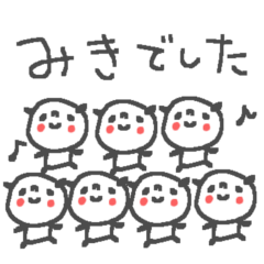 Name Miki cute panda stickers!