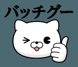 Cat DX Showa sticker #12209892