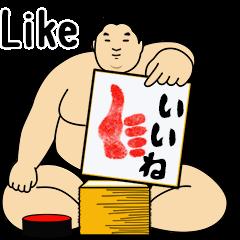 A cute Sumo wrestler animation English