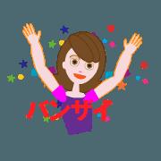 สติ๊กเกอร์ไลน์ yumichan_ugoku