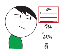 somsak and somchai sticker #12244587