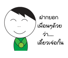 somsak and somchai sticker #12244599