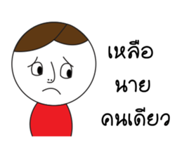 somsak and somchai sticker #12244605