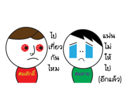 somsak and somchai sticker #12244617
