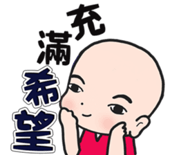 The Joyful Child 2 sticker #12247053
