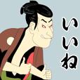 動く★浮世絵 - クリエイターズスタンプ