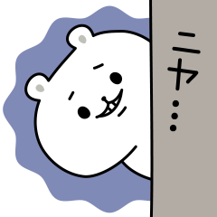 Pleasant white bear Animation