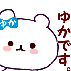 Name Sticker Yuka can be used every day