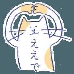 tantan cat - Kansai dialect