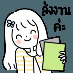 Yang4: น้อง มินิมอล ทำงาน