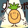 LINEスタンプランキング | 動くパイナップル!パイナッポー