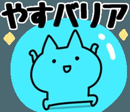The Yasu! sticker #12303683