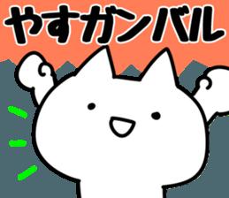 The Yasu! sticker #12303685