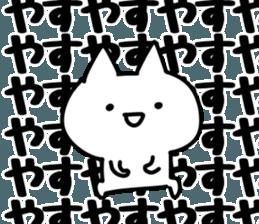 The Yasu! sticker #12303693