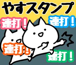 The Yasu! sticker #12303696