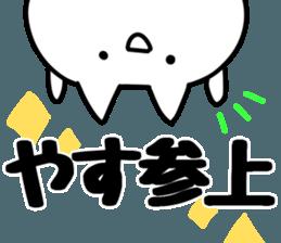 The Yasu! sticker #12303698
