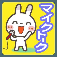 ブチうさぎ【マイクトーク】