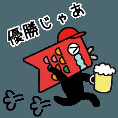 Jiro the Koinobori