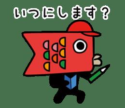 Jiro the Koinobori sticker #12360058