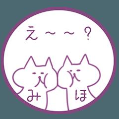Miho Sticker!