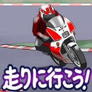 สติ๊กเกอร์ไลน์ MotorcycleVol.11