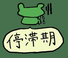 Diet of the frog sticker #12383305