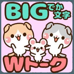 BIG [でか文字・Wトーク]たれ耳ニャンコ