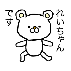 Rei's polar bear