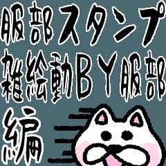 服部スタンプ 雑な絵&雑に動くBY服部編