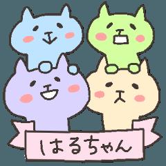 HARU chan 4