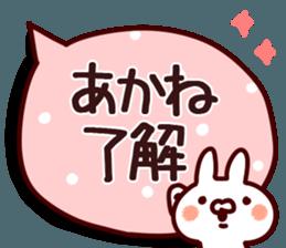 The Akane! sticker #12427826