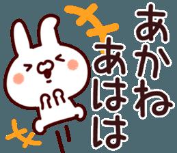 The Akane! sticker #12427829