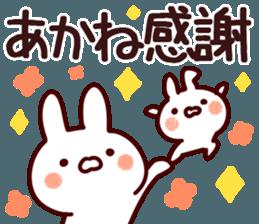 The Akane! sticker #12427842