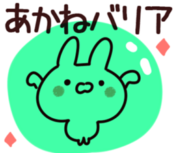The Akane! sticker #12427845