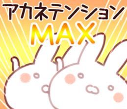 The Akane! sticker #12427851