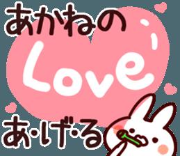 The Akane! sticker #12427852