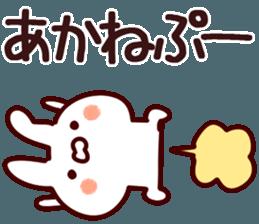 The Akane! sticker #12427856