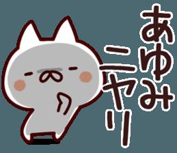 The Ayumi! sticker #12432120