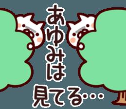 The Ayumi! sticker #12432134