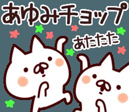 The Ayumi! sticker #12432144