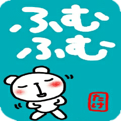 namae from sticker take