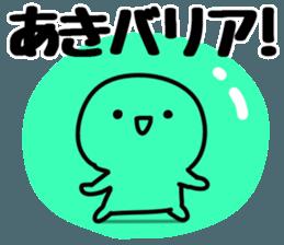 The Aki! sticker #12441587