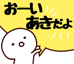 The Aki! sticker #12441592