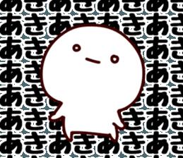 The Aki! sticker #12441597