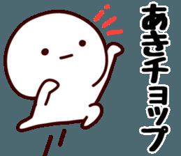 The Aki! sticker #12441600