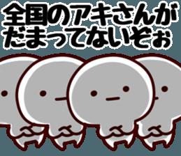 The Aki! sticker #12441605