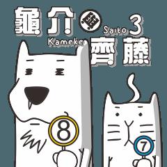 Kameke & Saito 3