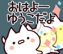 The Yuko! sticker #12447958