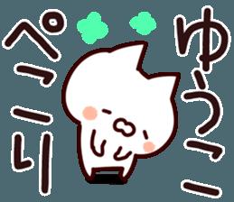 The Yuko! sticker #12447961